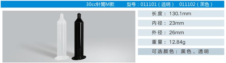 30cc针筒M款规格