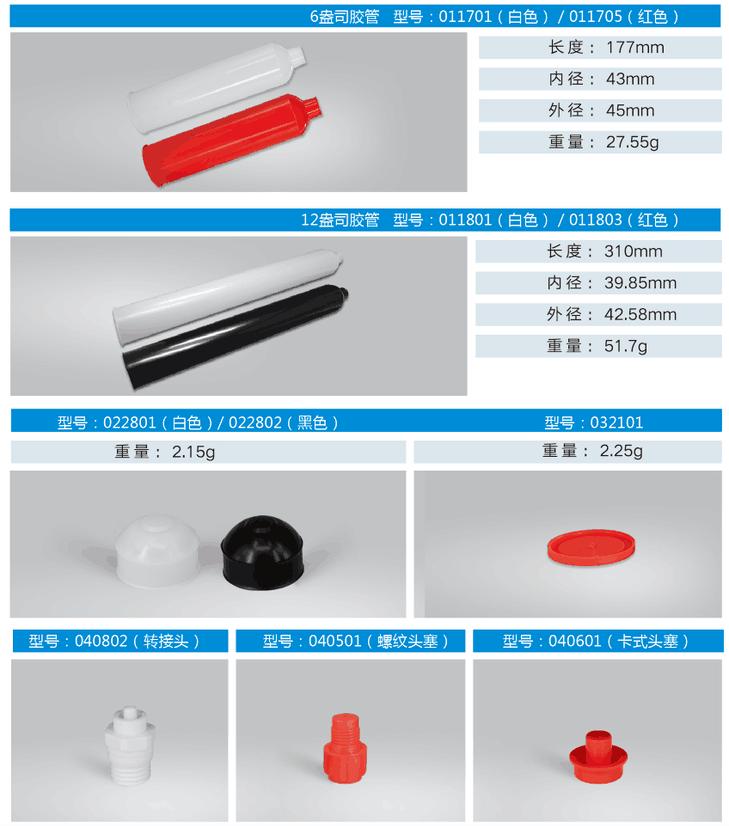 UV胶针筒规格